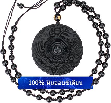 Black Amulet Phoenix & Dragon