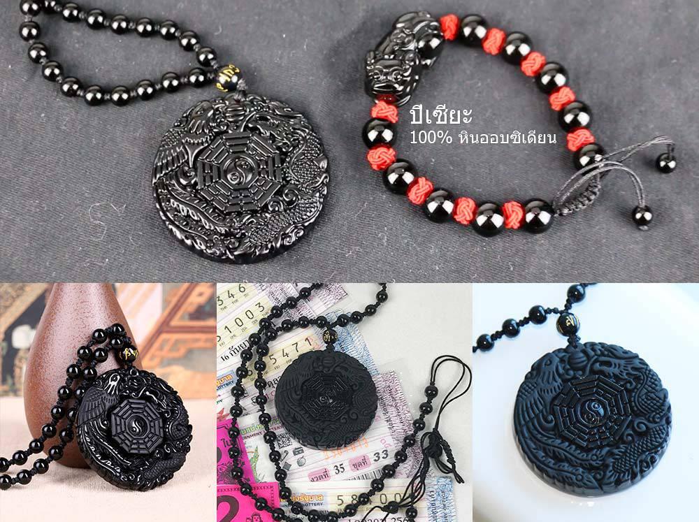 Obsidian amulet ปี่เซียะ 100% หินออบซิเดียน
